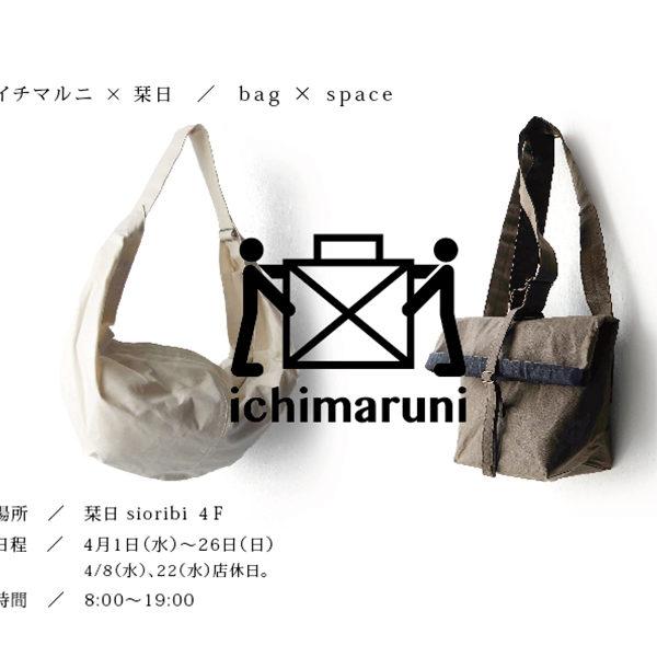 栞日✕ ichimaruni 始まりました。