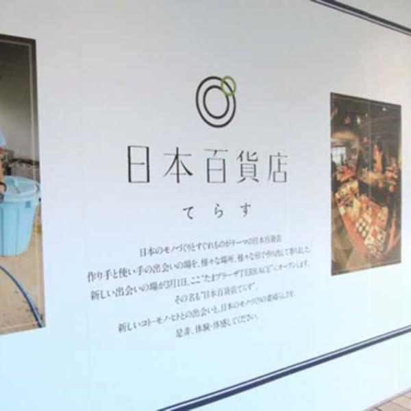 『日本百貨店てらす』たまプラーザにOPEN!。イチマルニお取り扱い頂いてます。