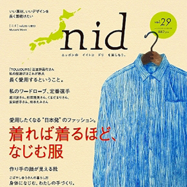 """イチマルニのバッグが、雑誌 """"ニッポンのイイトコドリ""""『nid』(ニド)に掲載されました!"""
