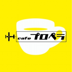 『cafe プロペラ』再開のお知らせです。