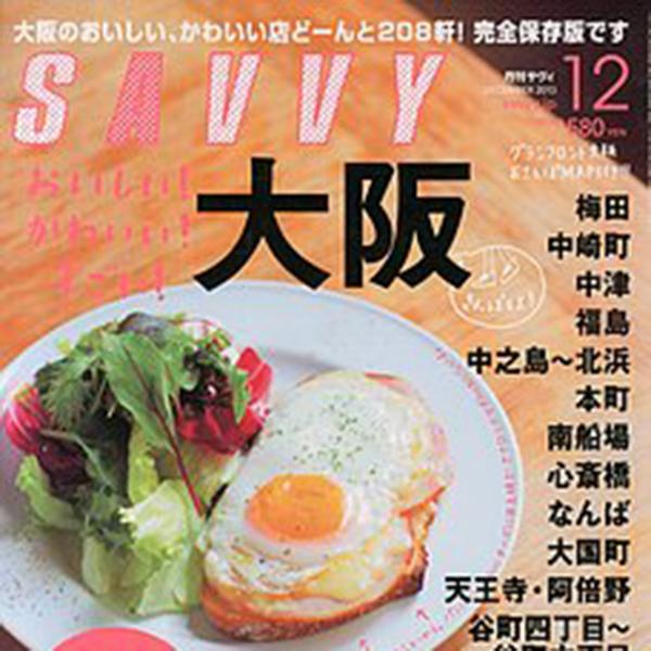 雑誌『SAVVY』12月号 に掲載されました!