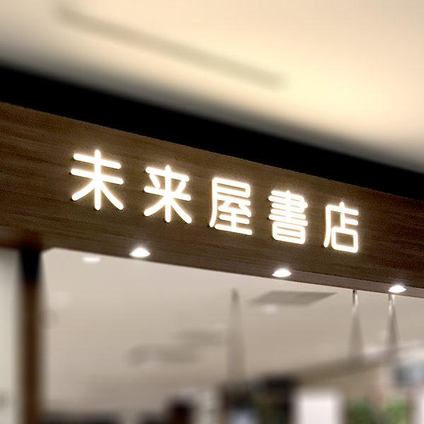 未来屋書店四條畷店にて、お取り扱い開始。