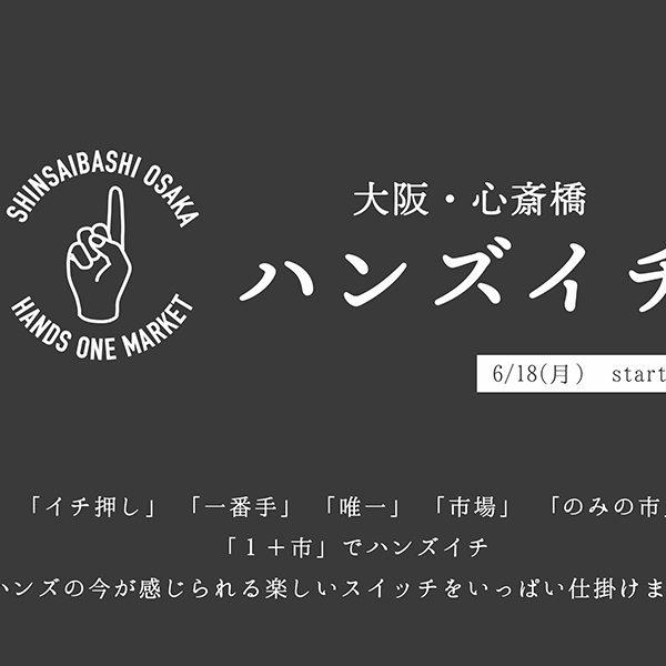 【東急ハンズ心斎橋店】『ハンズイチ』スタートしてます【7月1日まで】
