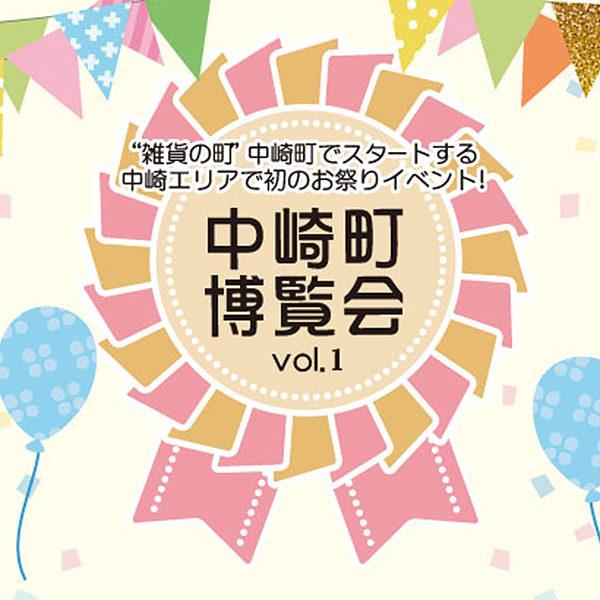 『中崎町博覧会』Vol.1 はじまります。