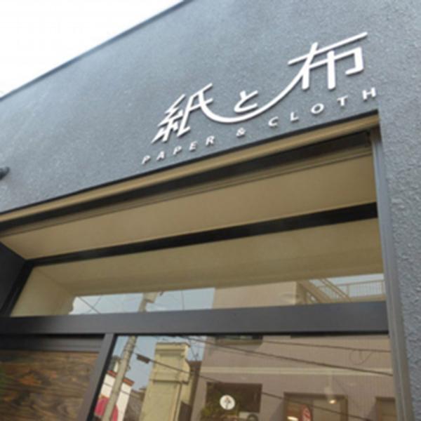 東京・谷中の『紙と布』さん『ichimaruni』お取り扱い頂いています!