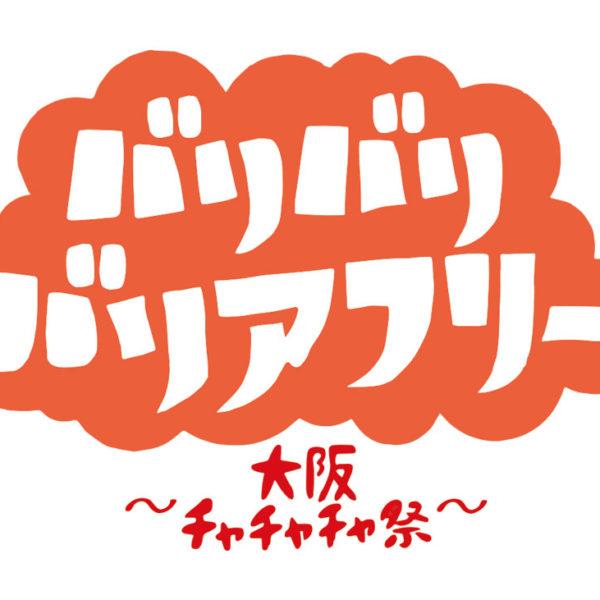 『バリバリバリアフリー』〜チャチャチャ祭〜 !!