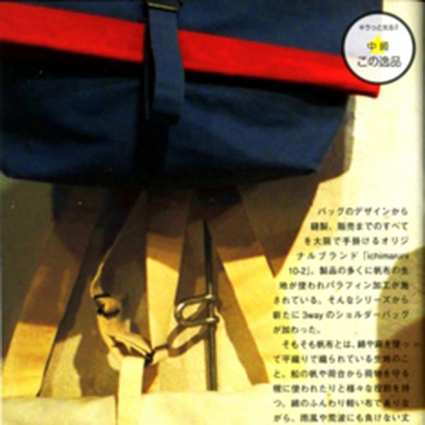 『中崎村FACE』006号に、イチマルニのバッグを載せて頂きました。