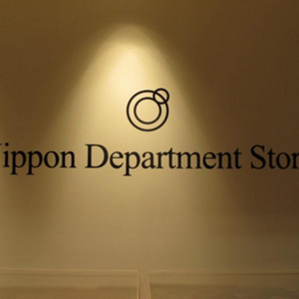 吉祥寺にオープンした話題の『ニッポンデパートメントストア』さん『ichimaruni』お取り扱い頂いています!