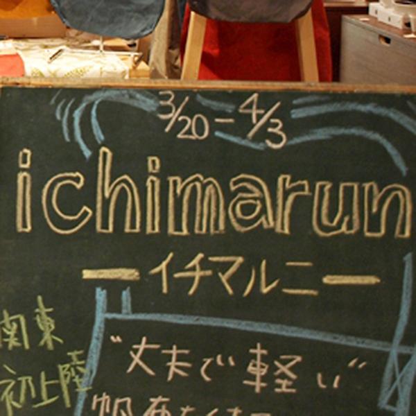 北欧デザインハウス 表参道ヒルズ店「ichimaruni Fair」開催。