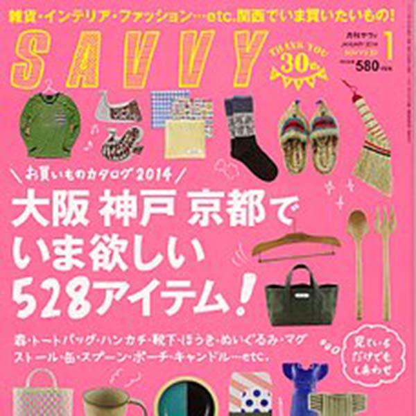 『SAVVY』2014年1月号に、イチマルニのバッグを載せて頂きました!