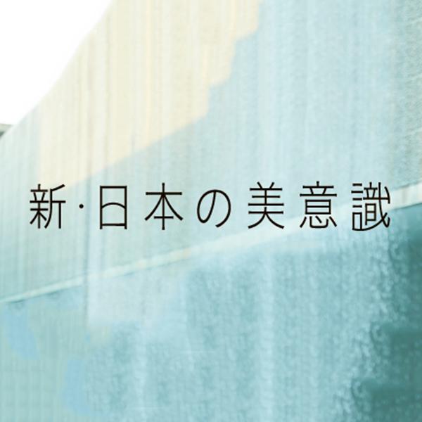 阪急うめだ本店『新・日本の美意識』「ジャパンプロダクト✕Cohana」に。