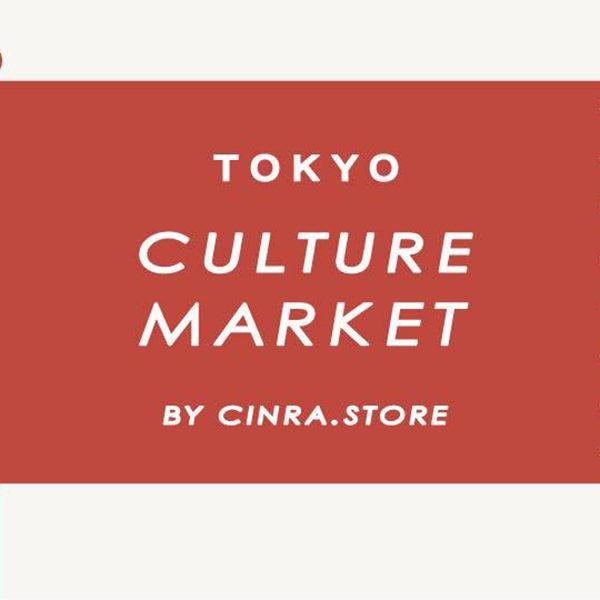 『東京カルチャーマーケットby CINRA.STORE』出店。11月11・12日。