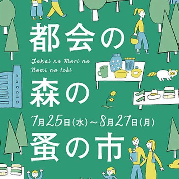 『都会の森の蚤の市』グランツリー武蔵小杉にて