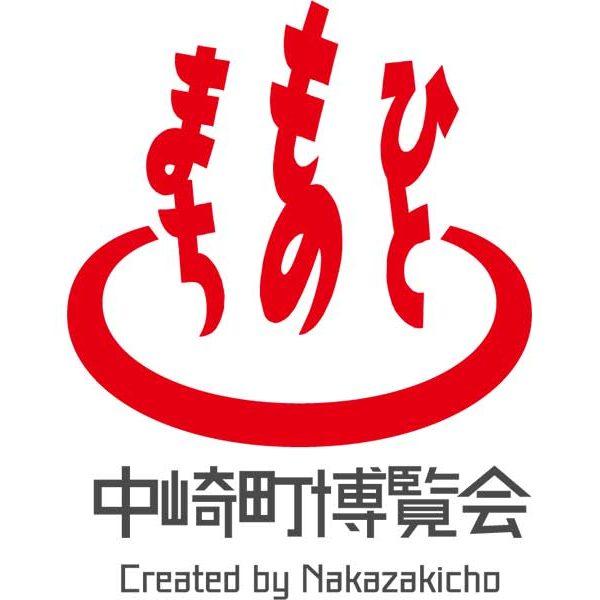 『中崎町博覧会』Vol.2 いよいよいよ。