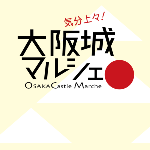 大阪城マルシェ出店します 9月14日(土)のみ
