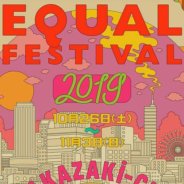 イコール(=)フェスティバル in 中崎町 2019
