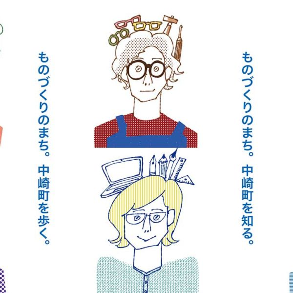 中崎町博覧会『なかはく3』10月19日開催!