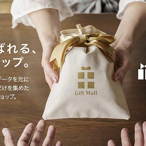 ギフト専門セレクトショップ『ギフトモール』にて販売開始!