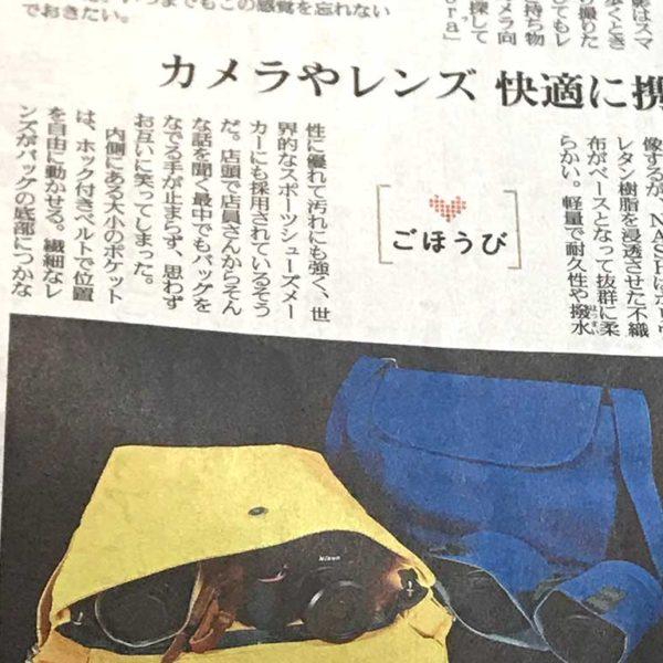 「comora(コモラ)」全国紙に紹介されました!