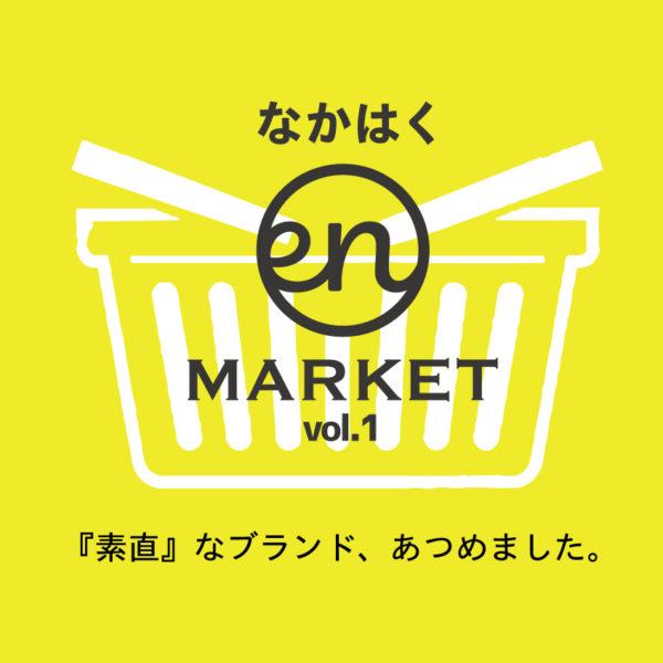 『en』MARKET vol.1開催!! 10月24日-11月1日 @kouri