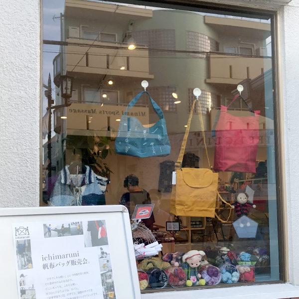 9月23日から!『アブサラクリコ』さんにて『帆布の道具』販売会。